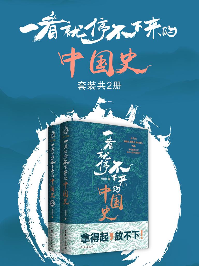 一看就停不下来的中国史(共二册)