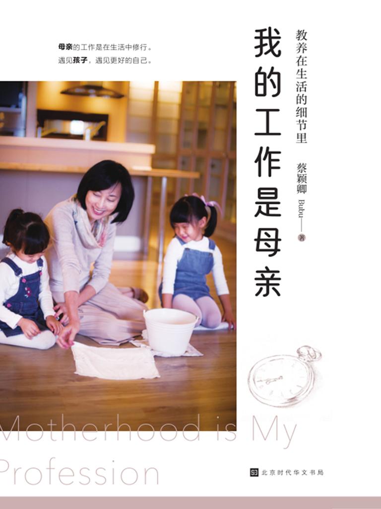 教养在生活的细节里:我的工作是母亲