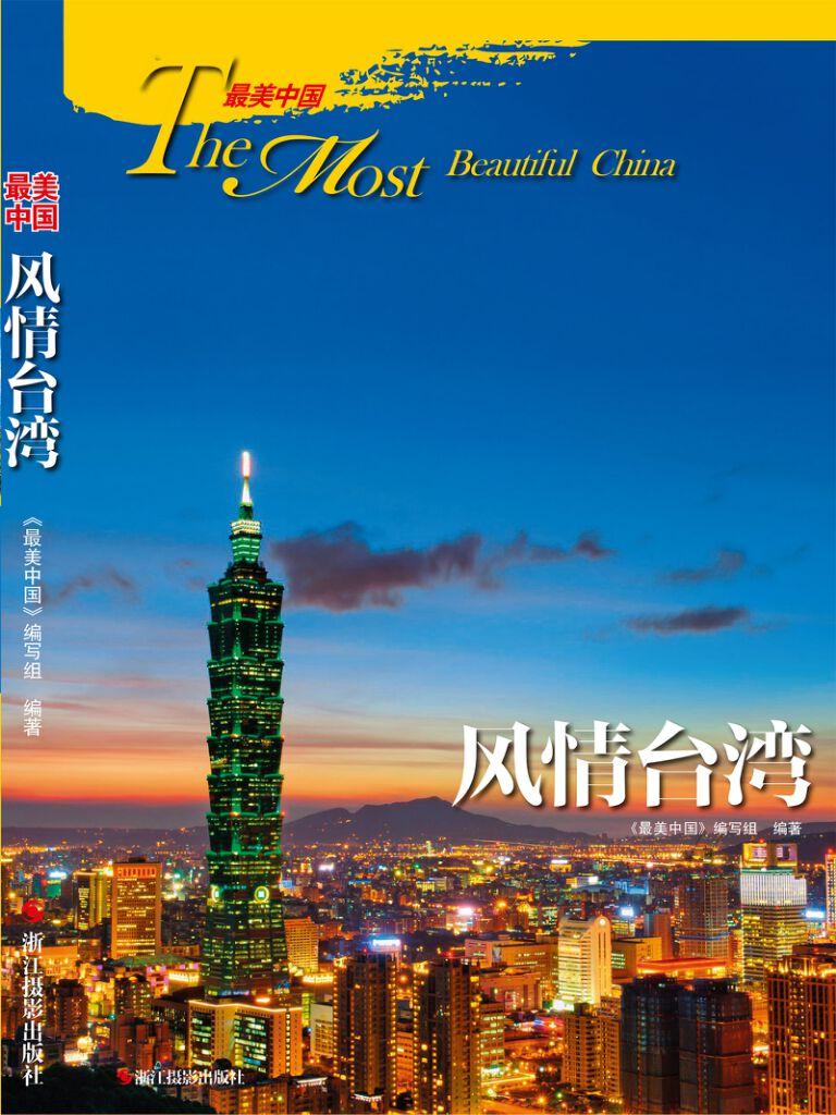 最美中国·风情台湾