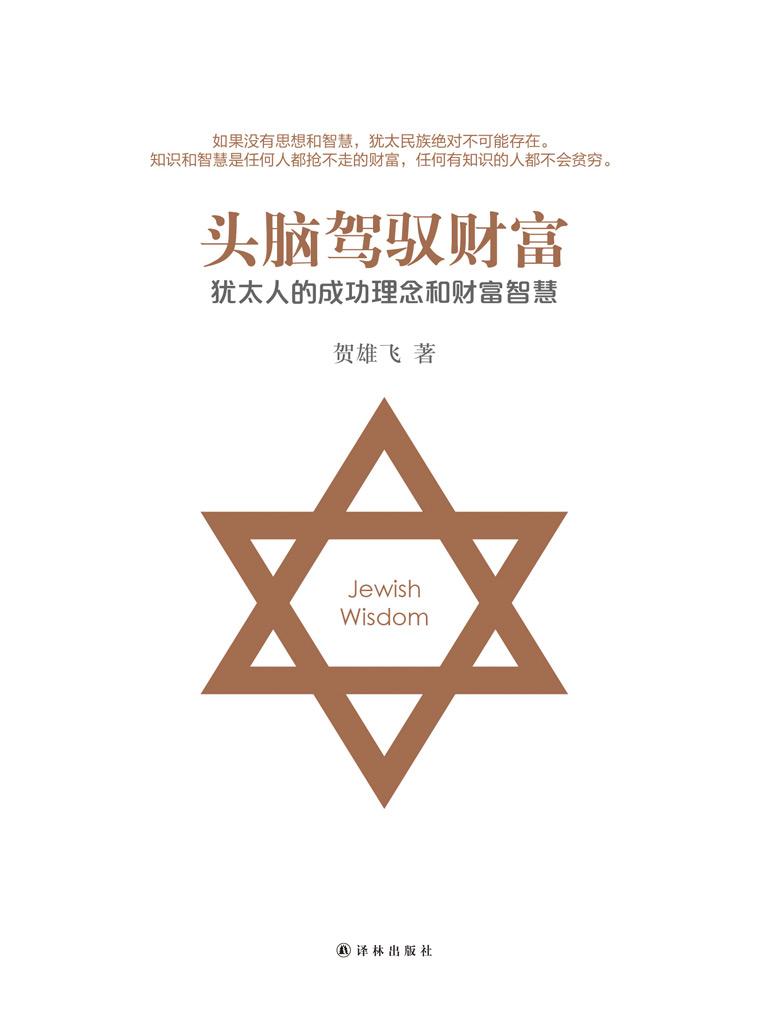 头脑驾驭财富:犹太人的成功理念和财富智慧(犹太智慧典藏书系 第三辑08)