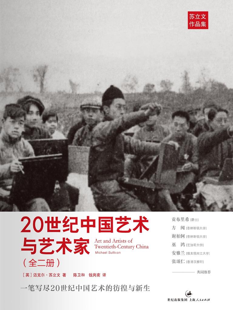 苏立文:20世纪中国艺术与艺术家(全二册)