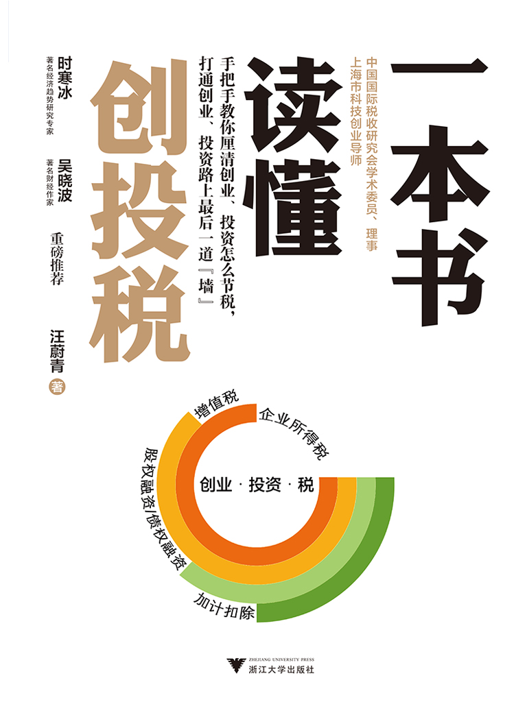 一本书读懂创投税