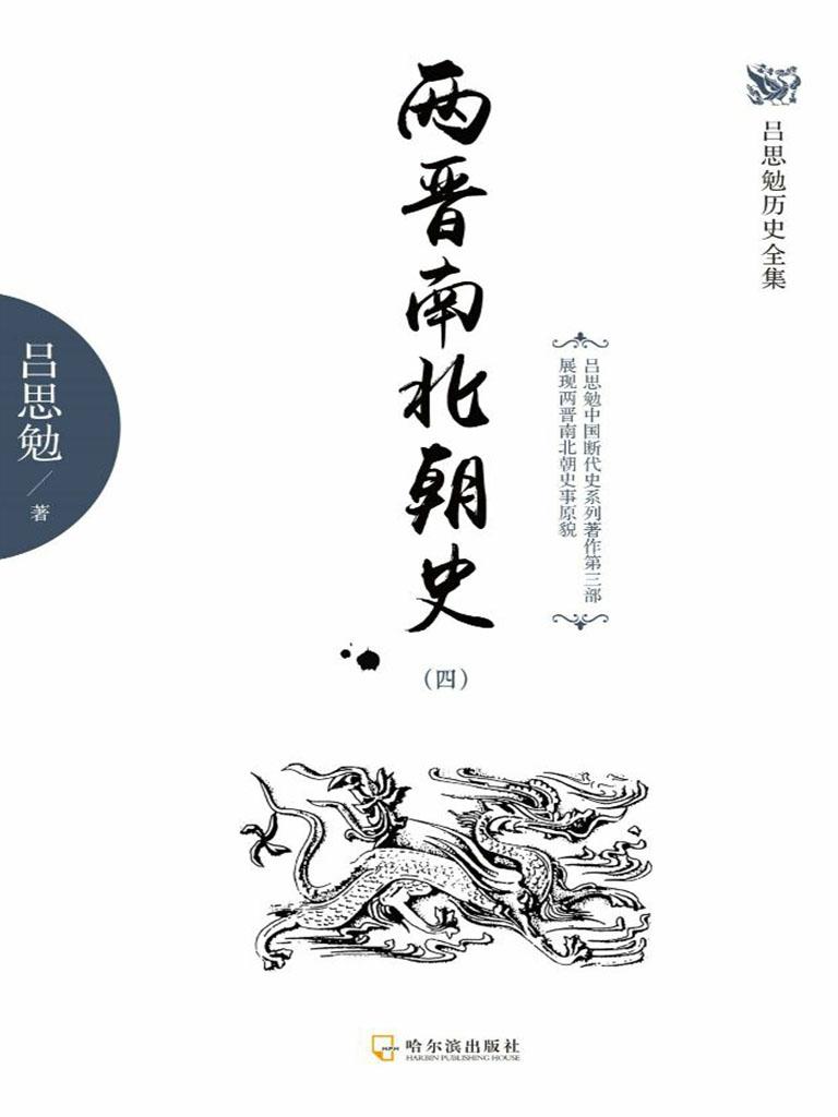 两晋南北朝史(四)