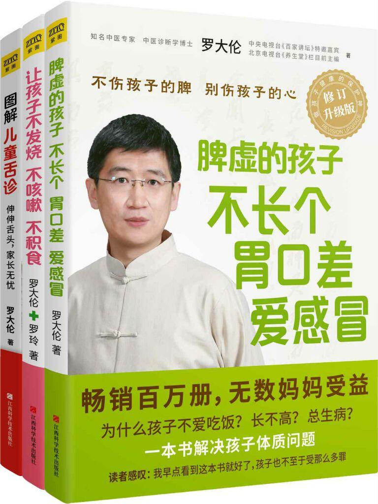 罗大伦中医家庭健康育儿系列(全3册)
