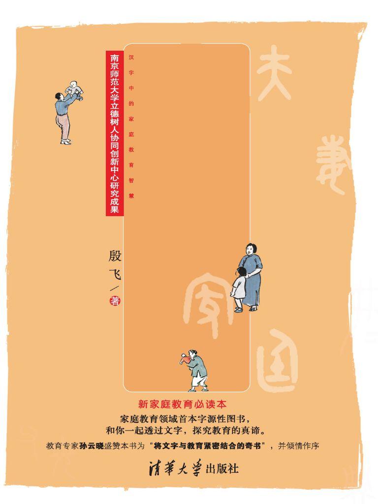 汉字中的家庭教育智慧