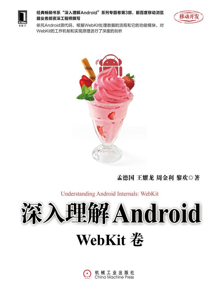 深入理解Android:WebKit卷
