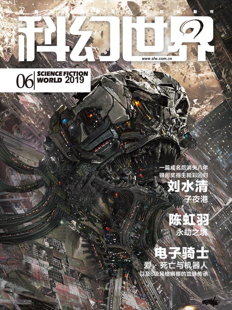 科幻世界·2019年第6期