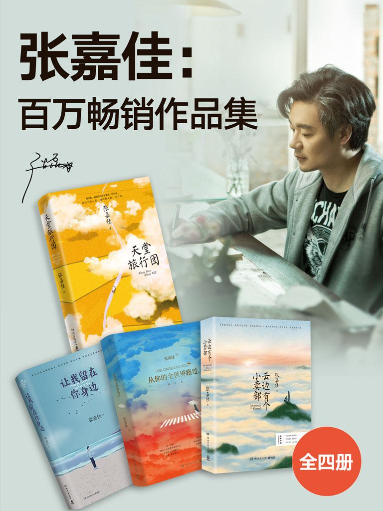 张嘉佳:百万畅销作品集(全4册)