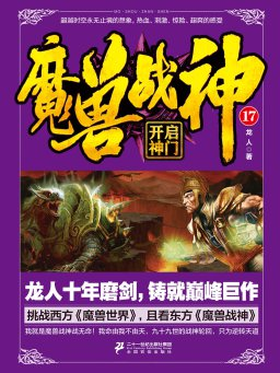 魔兽战神 17