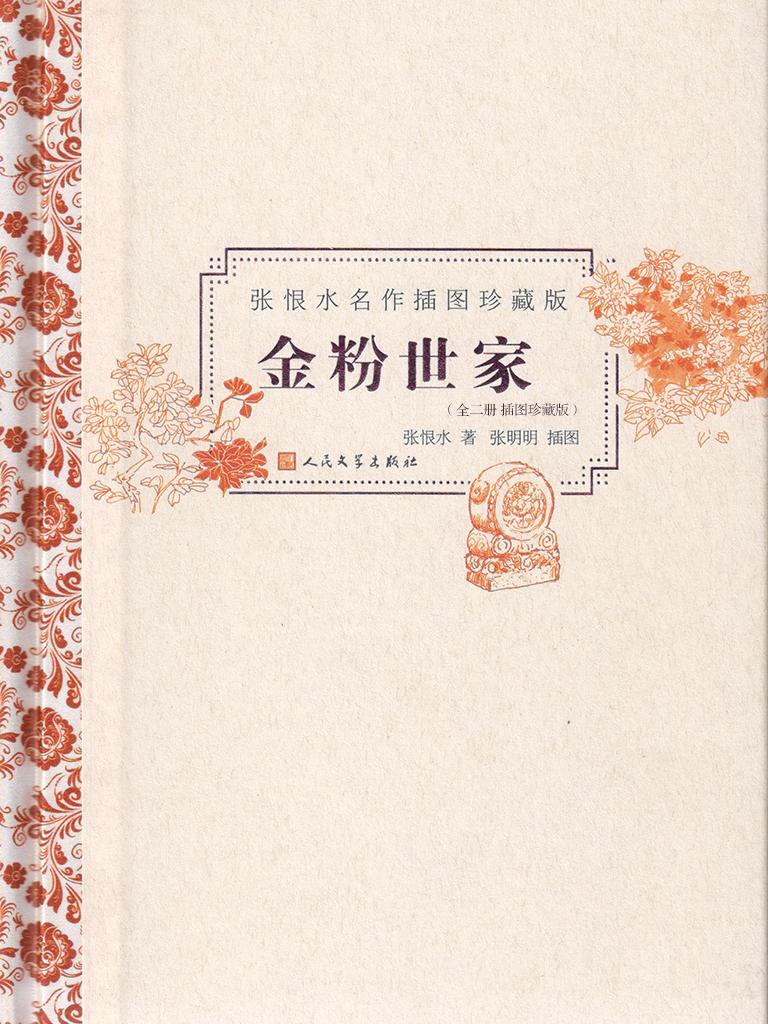 金粉世家(全二册 插图珍藏版)