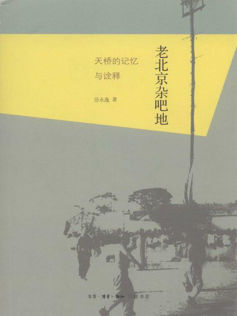 老北京杂吧地:天桥的记忆与诠释
