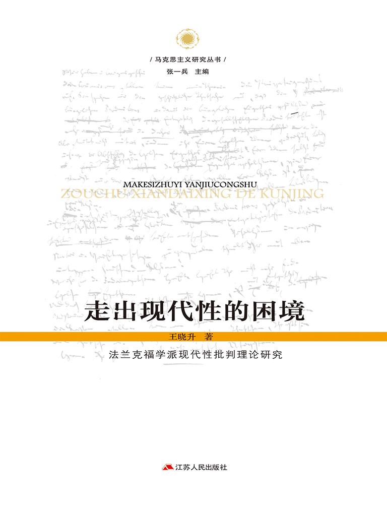 走出現代性的困境:法蘭克福學派現代性批判理論研究