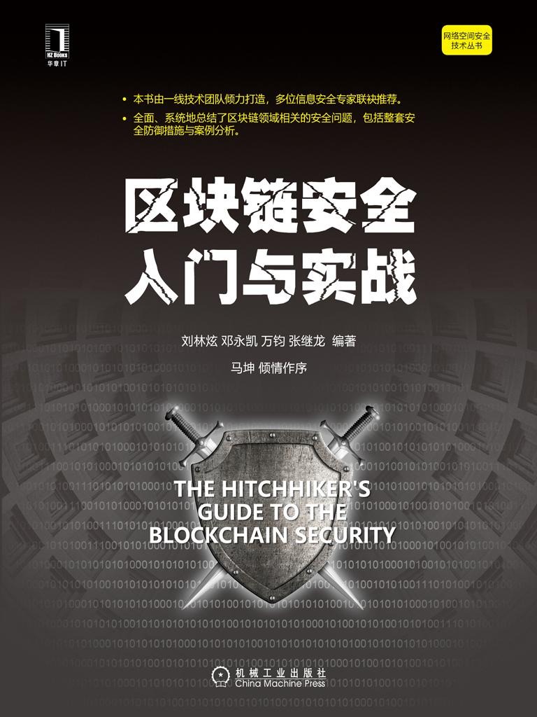 区块链安全入门与实战