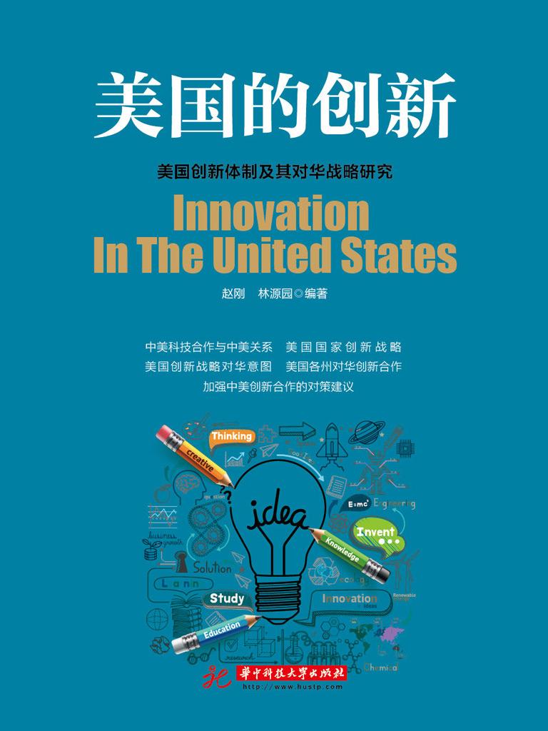 美国的创新:美国创新体制及其对华战略研究