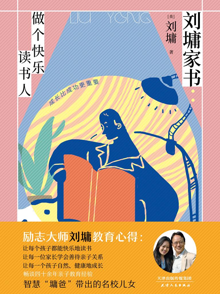 刘墉家书:做个快乐读书人(精装版)