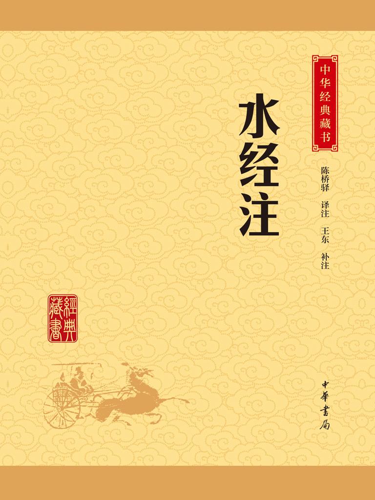 水经注(中华经典藏书 升级版)