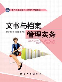 文书与档案管理实务