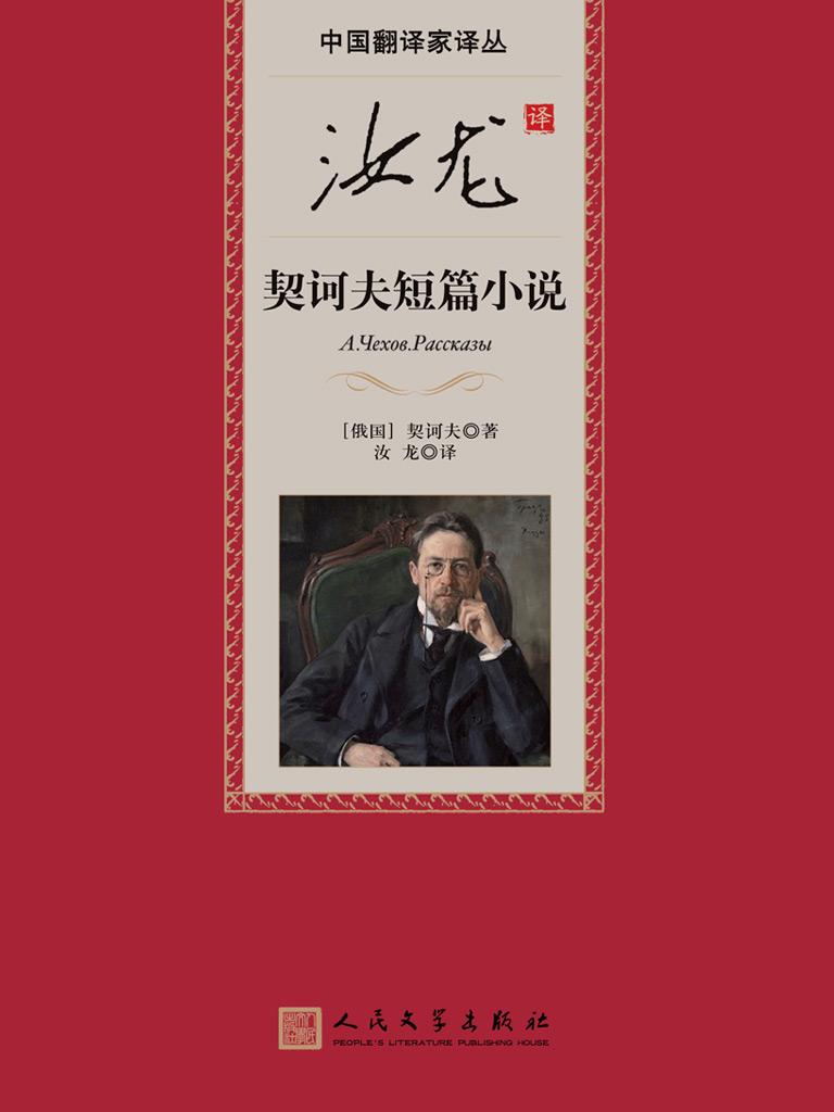 汝龙译契诃夫短篇小说(中国翻译家译丛)