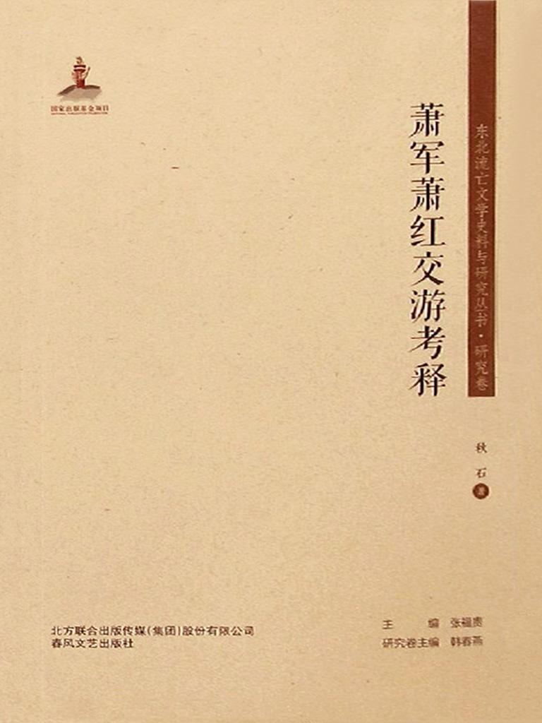 东北流亡文学史料与研究丛书·萧军萧红郊游考释