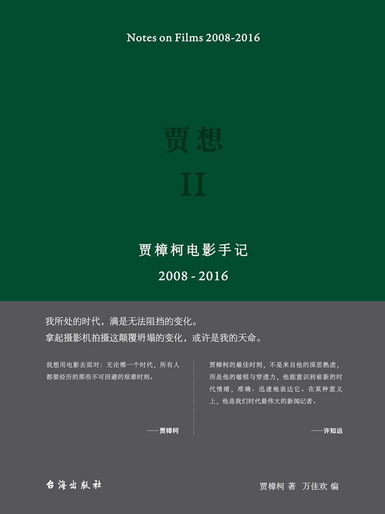 贾想 Ⅱ:贾樟柯电影手记(2008-2016)