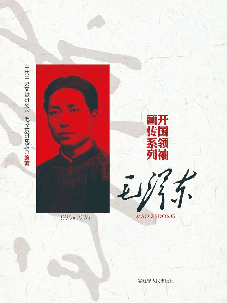 开国领袖画传系列:毛泽东