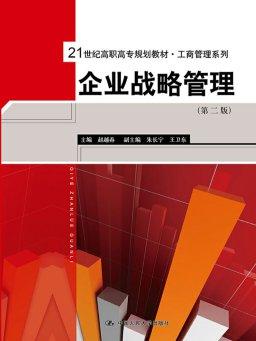 企业战略管理(第二版)(21世纪高职高专规划教材)