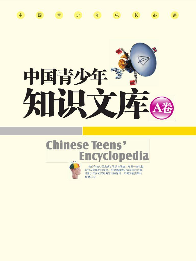 中国青少年知识文库.A卷