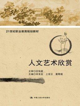 人文艺术欣赏(21世纪职业教育规划教材)