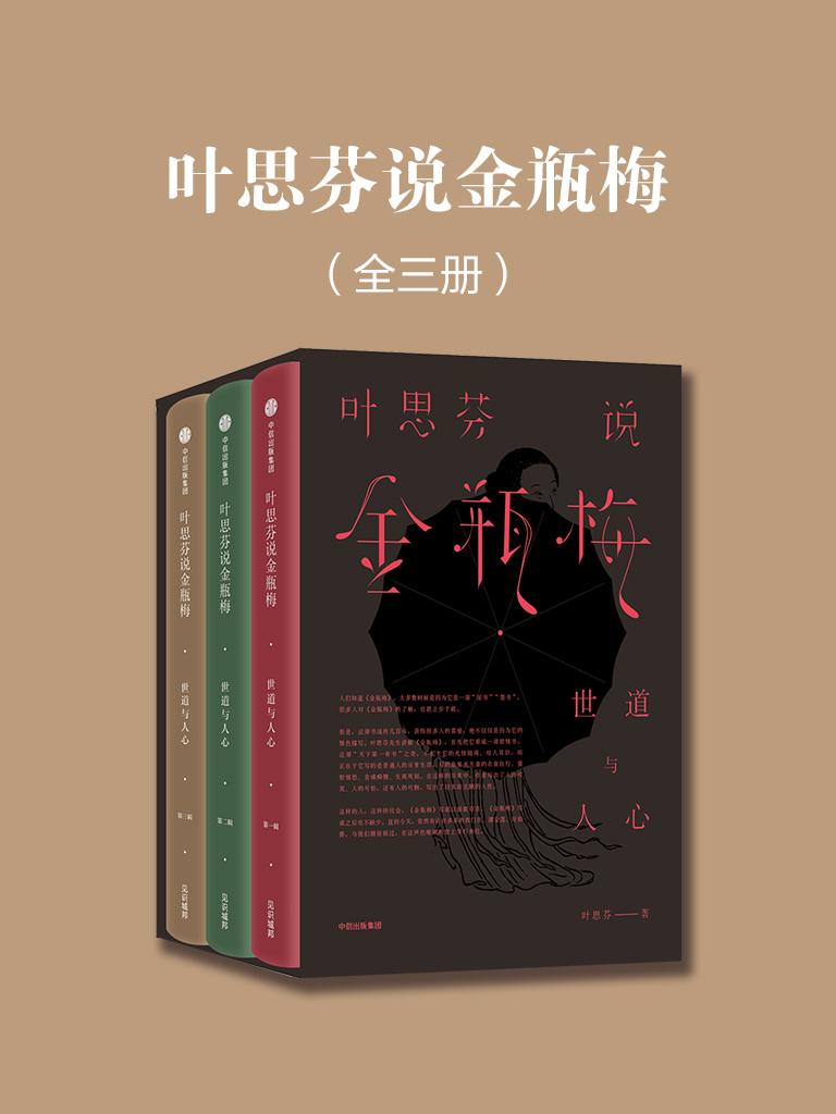 叶思芬说金瓶梅(全三册)