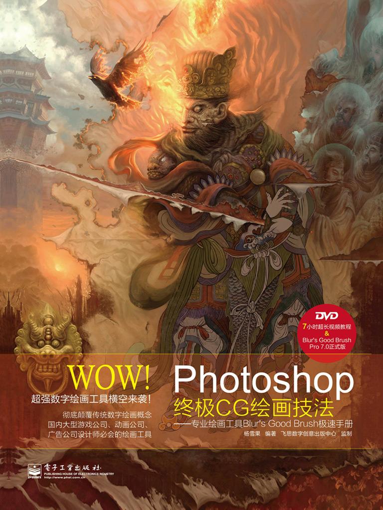WOW!Photoshop终极CG绘画技法:专业绘画工具Blur's Good Brush极速手册