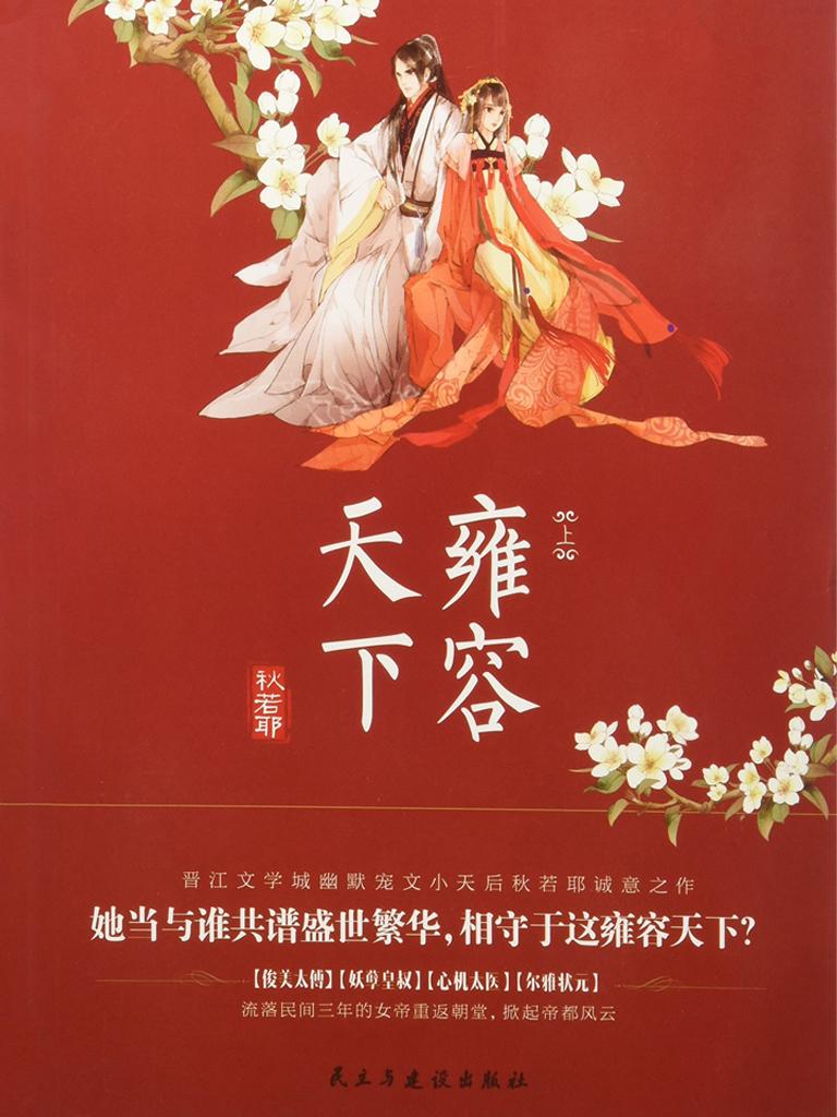雍容天下(全二册)