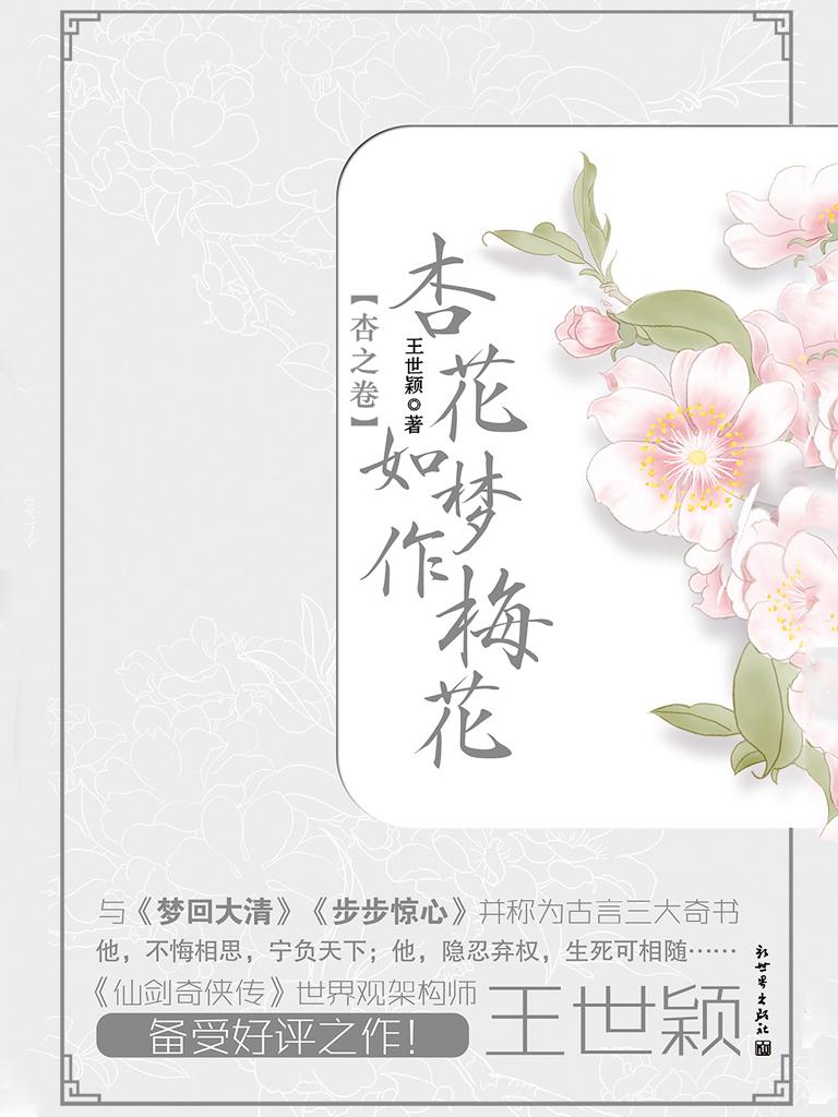 杏花如夢作梅花 1·杏之卷