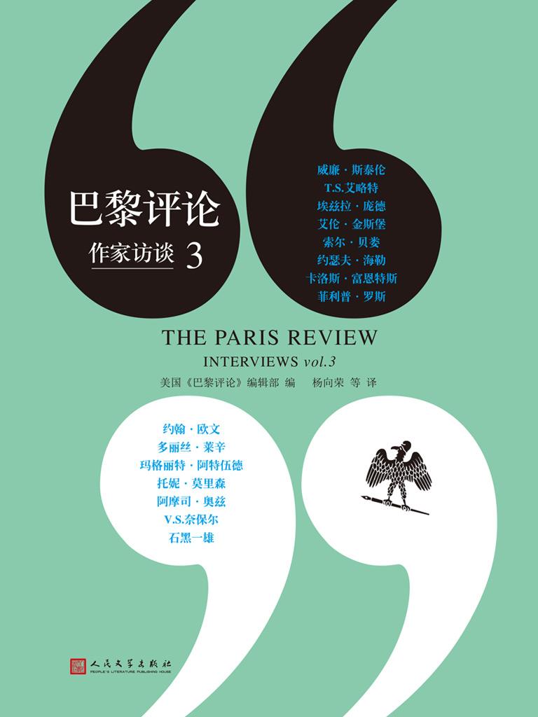 巴黎评论·作家访谈 3