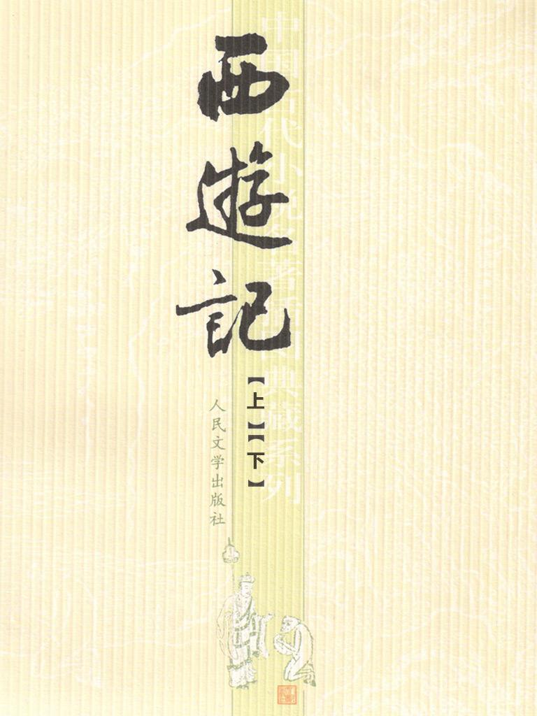 西游记(中国古代小说名著插图典藏系列)