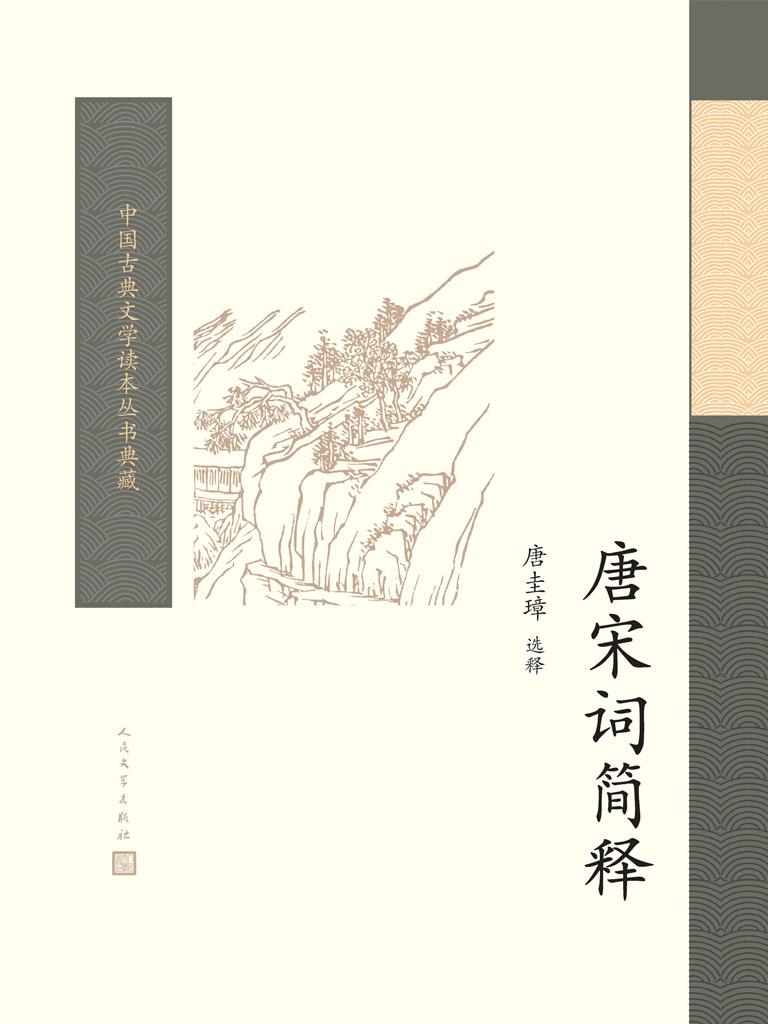 唐宋詞簡釋(中國古典文學讀本叢書典藏)