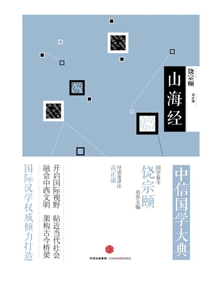 中信国学大典:山海经