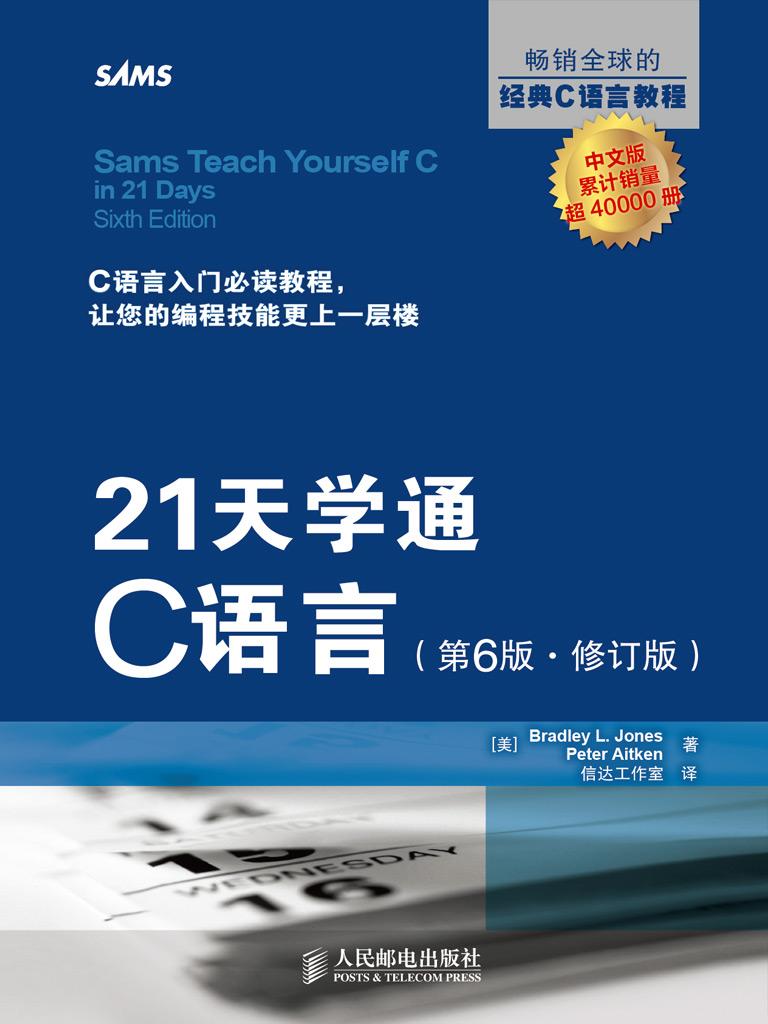 21天学通C语言(第6版·修订版)