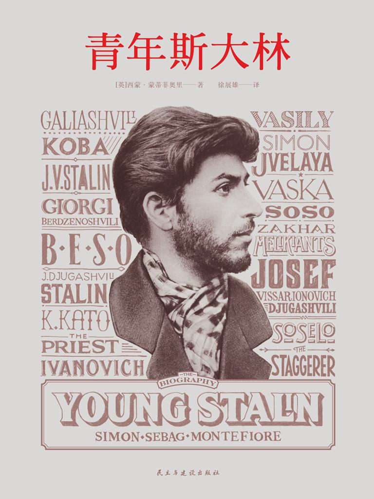 青年斯大林