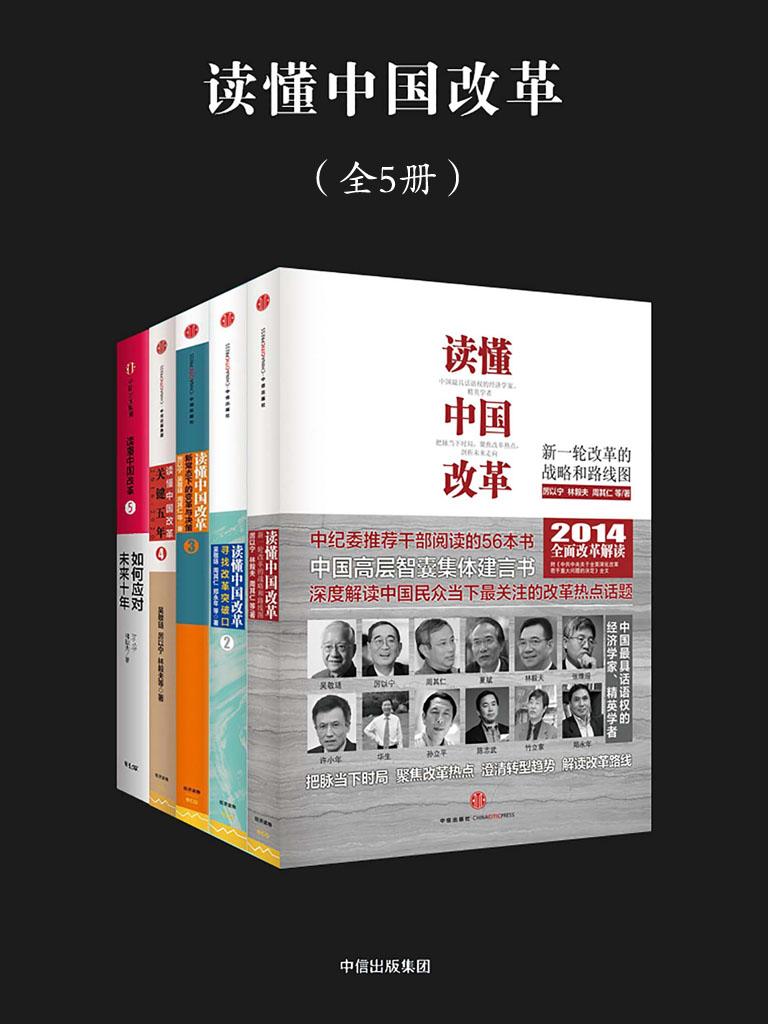 读懂中国改革(全五册)