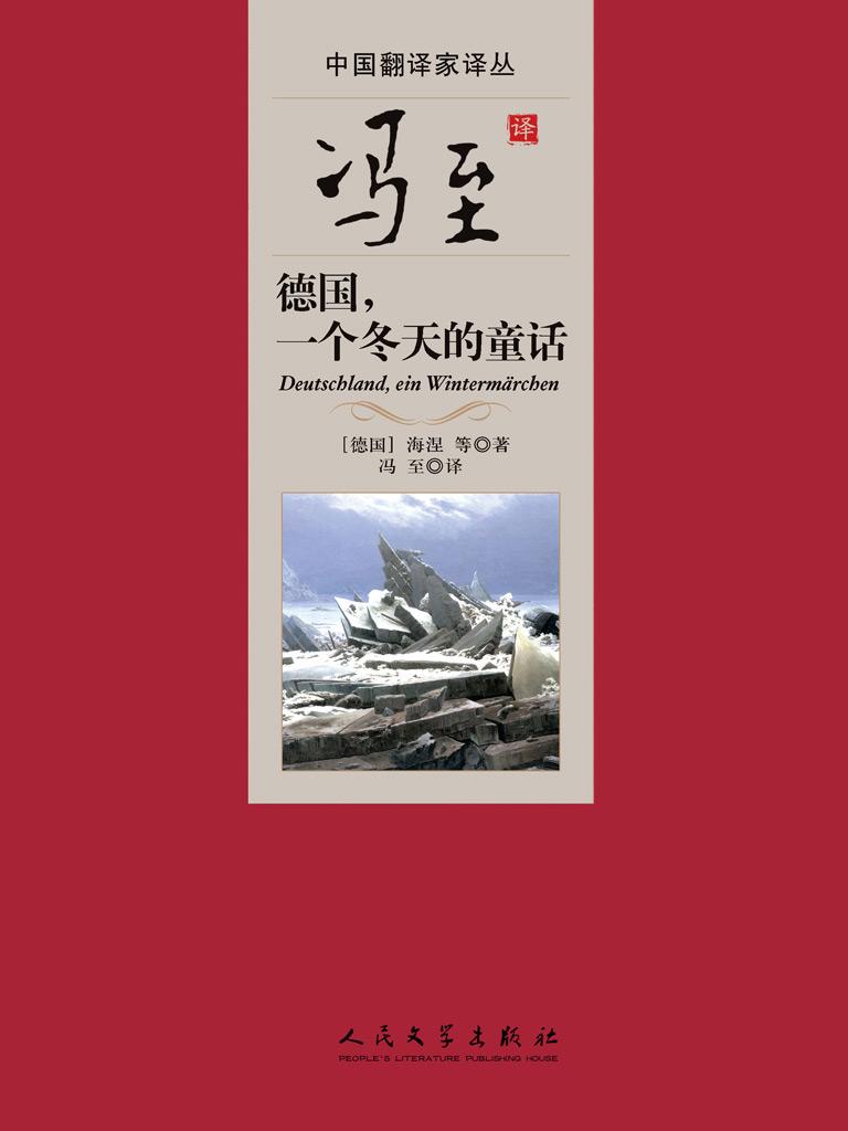 冯至译德国,一个冬天的童话(中国翻译家译丛)