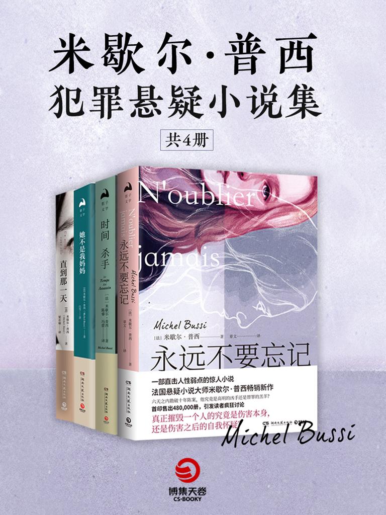 米歇尔·普西犯罪悬疑小说集(共四册)