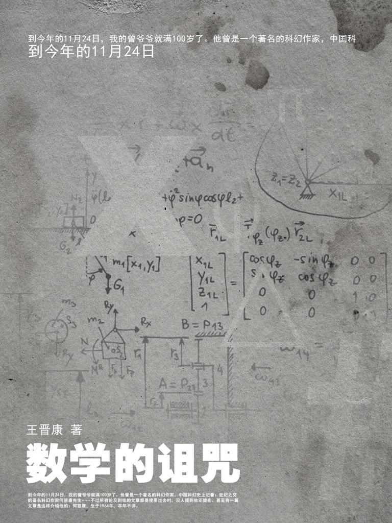 数学的诅咒:王晋康小说精选集 3