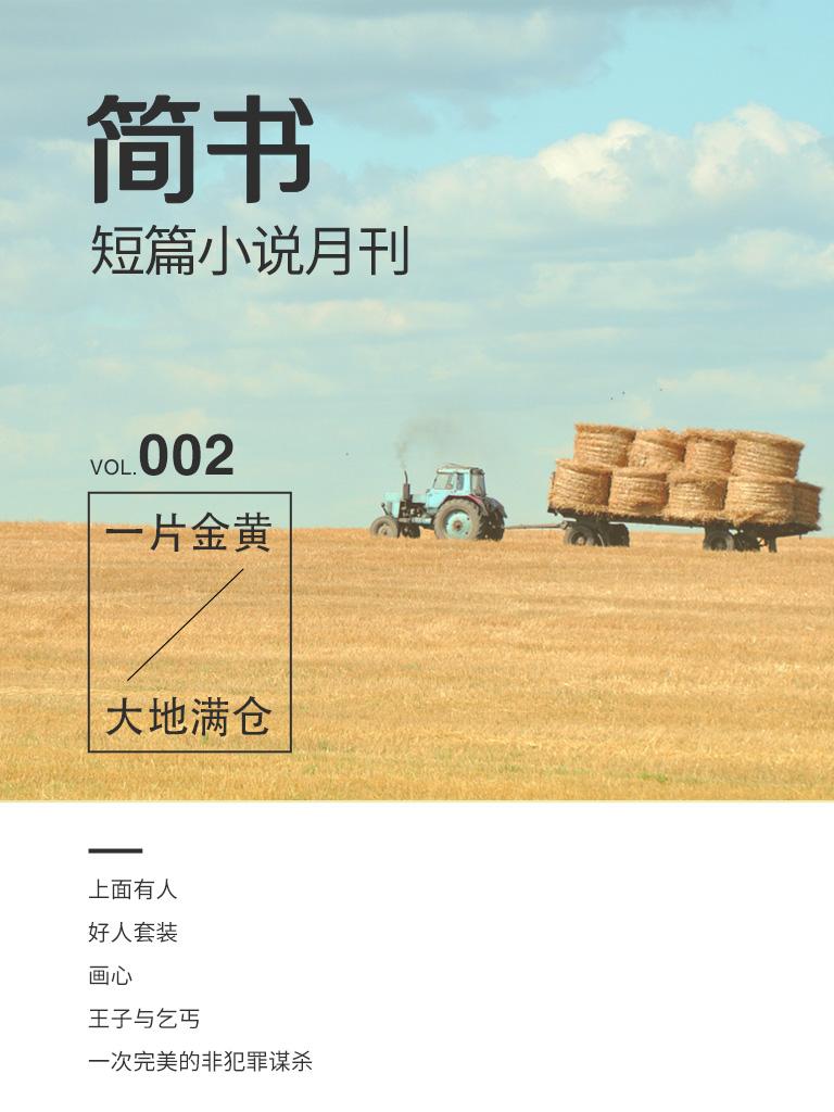 简书短篇小说月刊002·一片金黄,大地满仓