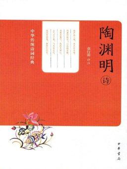 陶渊明诗(中华传统诗词经典)