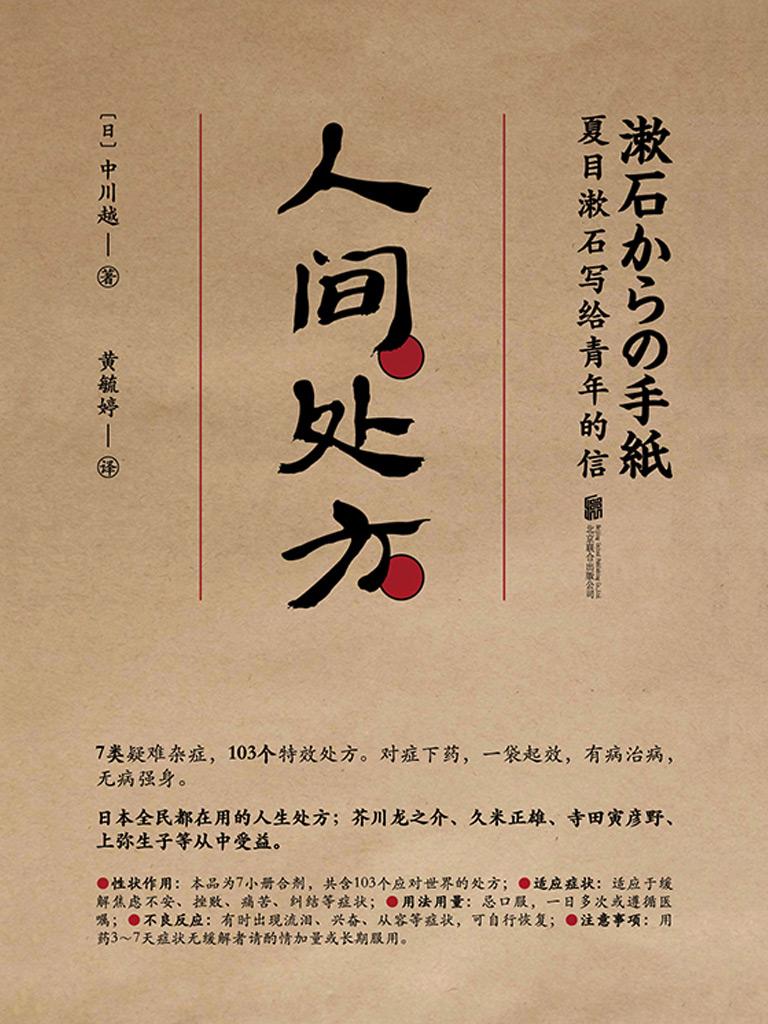 人間處方︰夏目漱石寫給青年的信