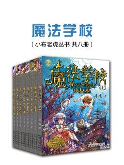 魔法学校(小布老虎丛书 共八册)