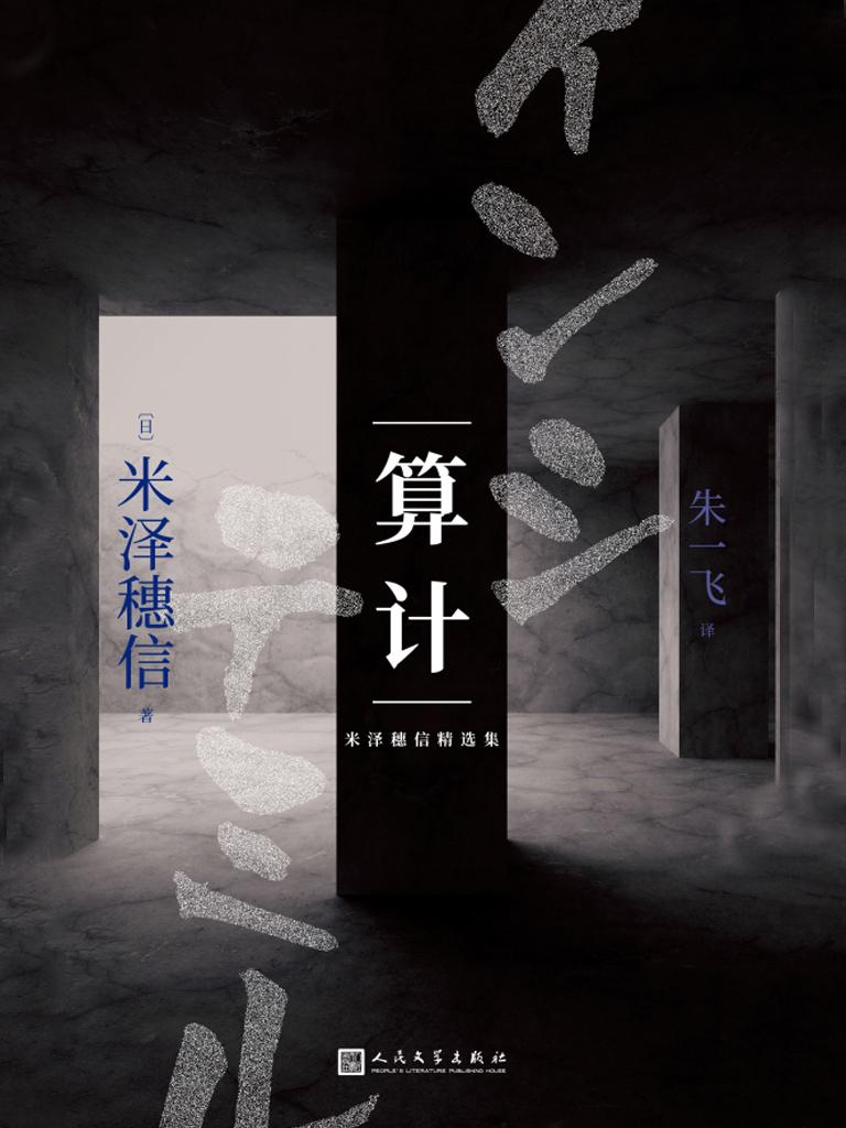 算计(米泽穗信精选集)