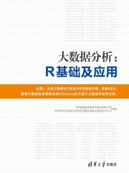 大数据分析:R基础及应用