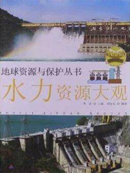 地球资源与保护丛书:水力资源大观