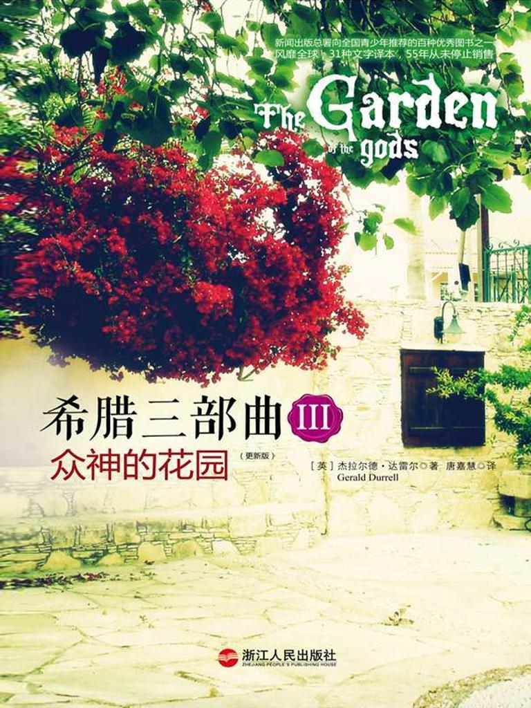 希腊三部曲 Ⅲ:众神的花园